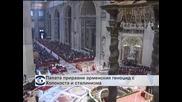 Папата приравни арменския геноцид с Холокоста и сталинизма