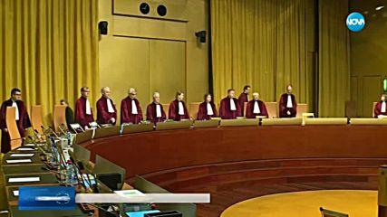 Съдът на ЕС: Великобритания може едностранно да отмени Brexit