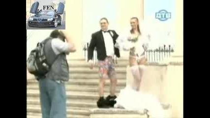 Голи И Смешни - Сватбена Снимка