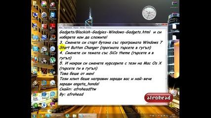 Как да модифицираме Windows 7 (за начинаещи)