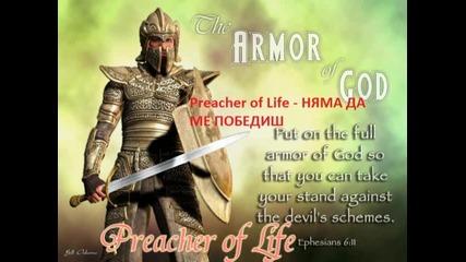 Preacher of Life - Няма да ме победиш