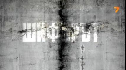 Шифърът 21.12.2012 (the Code 21.12.2012)