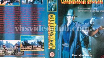 Снайперистът 1986 (синхронен екип, дублаж на Тандем Видео, 1995 г.) (запис)
