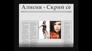 |new| Алисия - Скрий Се + Текст на Песента {qkIcHky}