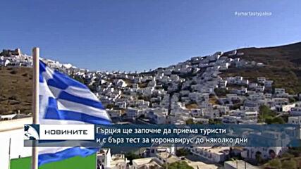Гърция ще започне да приема туристи и с бърз тест за коронавирус до няколко дни