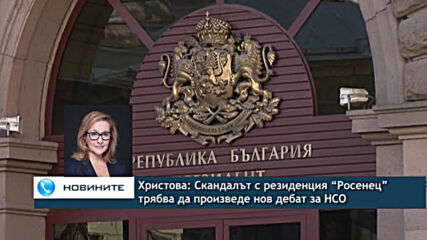 """Христова: Скандалът с резиденция """"Росенец"""" трябва да произведе нов дебат за НСО"""