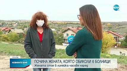Почина жената с COVID-19, върната от шест болници в София