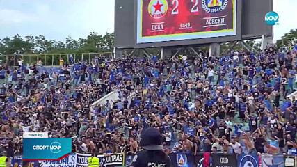 Връщат публиката за дербито на България