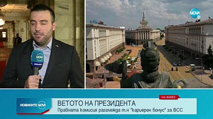 """Правната комисия разглежда ветото на президента върху """"кариерния бонус"""" за ВСС"""