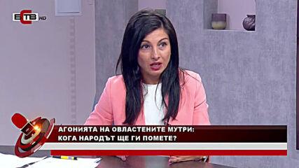 Актуално От Деня с Велизар Енчев 30.07.2020