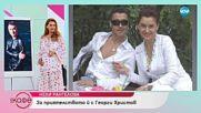 """""""На кафе"""" с Нели Рангелова (19.09.2018)"""