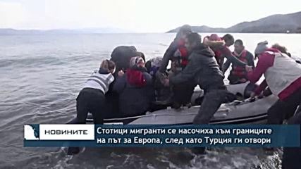 Стотици мигранти в Турция се насочиха към границите на път за Европа