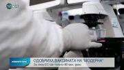 Евроагенцията по лекарствата одобри ваксината на Moderna