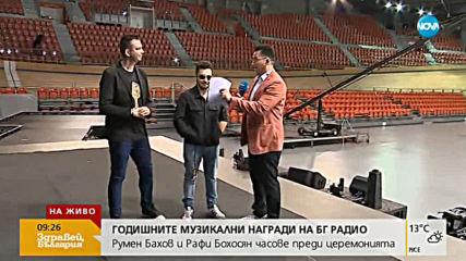 ГОДИШНИТЕ МУЗИКАЛНИ НАГРАДИ НА БГ РАДИО: Румен Бахов и Рафи Бохосян часове преди церемонията