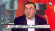 Проф. Ангелов: Поръчали сме ваксини за две Българии