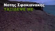 Н. Сфакианакис - Oтведи ме