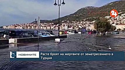 Силно земетресение причини сериозни щети в Турция и Гърция