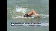 Плувен маратон на Гребния канал в Пловдив