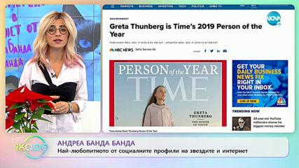 """Наталия Гуркова: """"Когато родих, станах по-грижовна и отговорна."""" - """"На кафе"""" (12.12.2019)"""