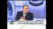 Генчо Начев: Лекарските грешки не могат да се контролират, защото няма правила
