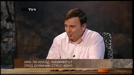 Прошков, Свободна зона, Тв+ (част 2)