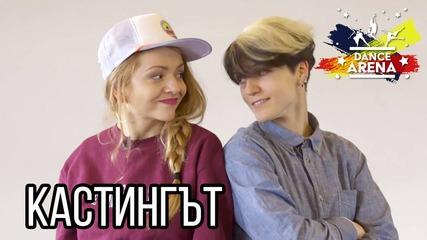 Босовете в спор за НАЙ-ДОБРИТЕ ТАНЦЬОРИ! (Dance Arena, Епизод 1)
