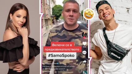 Танци и трендове: Какви TikTok предизвикателства отправят българските певци?