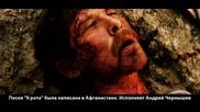 Песню 9 рота исполняет Андрей Чернышев