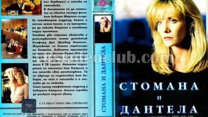 Стомана и дантела (синхронен екип, дублаж на Ултимат Видео, 1996 г.) (запис)