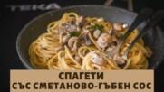 Спагети със сметаново-гъбен сос