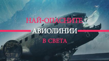 Най-опасните авиолинии в света