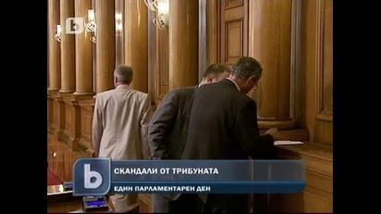 Бойко пак ги заби всичките в кулоарите на Парламента ...
