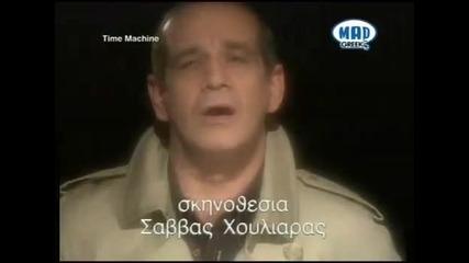 Затварям и идвам - Митропанос, Портокалоглу / Kleino ki erxomai - D. Mitropanos, N. Portokaloglo