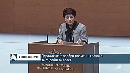 Парламентът одобри промени в закона за съдебната власт