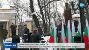 Трима президенти на откриването на паметника на полк.Дрангов