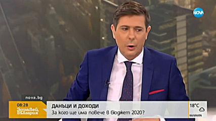 Горанов: Местните данъци в България са изключително ниски