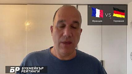 Франция - Германия ПРОГНОЗА за Евро 2020 (2021) на Ники Александров - Футболни прогнози 15.06.21