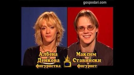 Блиц – Албена Денкова и Максим Ставийски