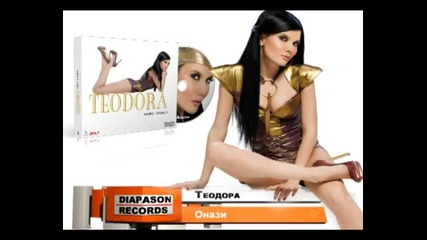 New! Teodora - Onazi + Текст hq + Link by download
