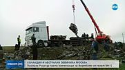 Холандия и Австралия искат Русия да плати компенсация на жертвите от полет МН17