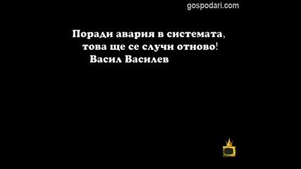 Васил Василев - Зуека и Димитър Рачков се завръщат
