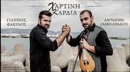 Giannis Fakinos ft Antonis Gampierakis -
