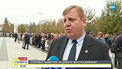 Откриват паметник на Девета пехотна дивизия в Плевен