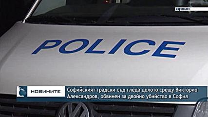 Софийският градски съд гледа делото срещу Викторио Александров, обвинен за двойно убийство в София