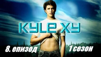 Kyle Xy - еп. 8 (бг.суб)