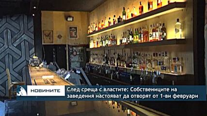 След среща с властите: Собствениците на заведения настояват да отворят от 1-ви февруари