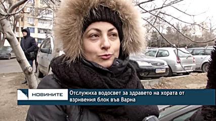 Отслужиха водосвет за здравето на хората от взривения блок във Варна