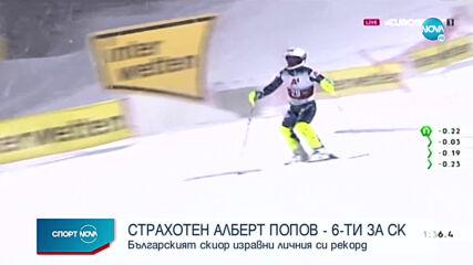 ПЕРФЕКТЕН: Алберт Попов стана 6-и в Австрия