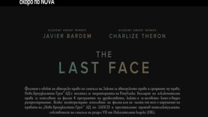 Последното лице - От 23 юни в кината
