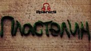 2panics - Пластелин